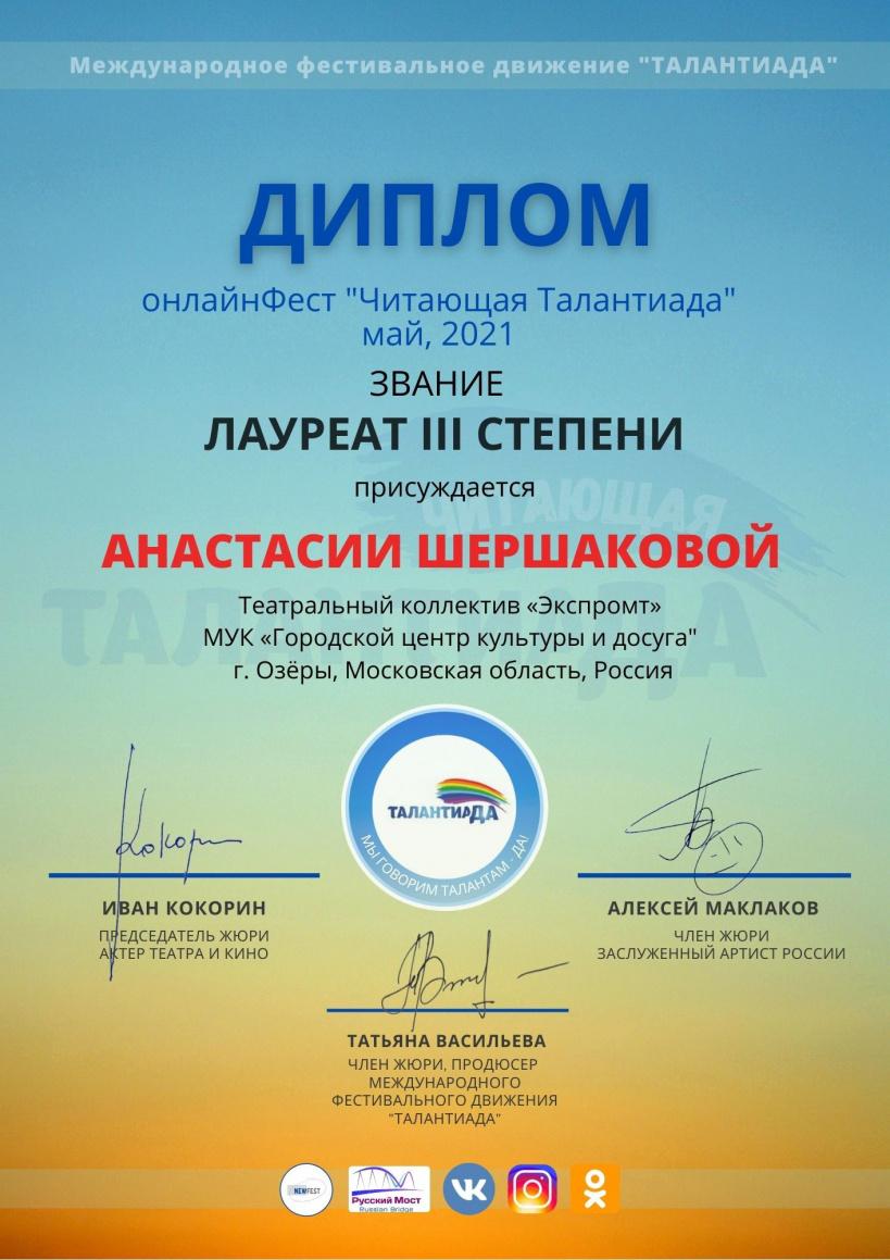 Озерчане приняли участие в фестивале «Читающая Талантида»