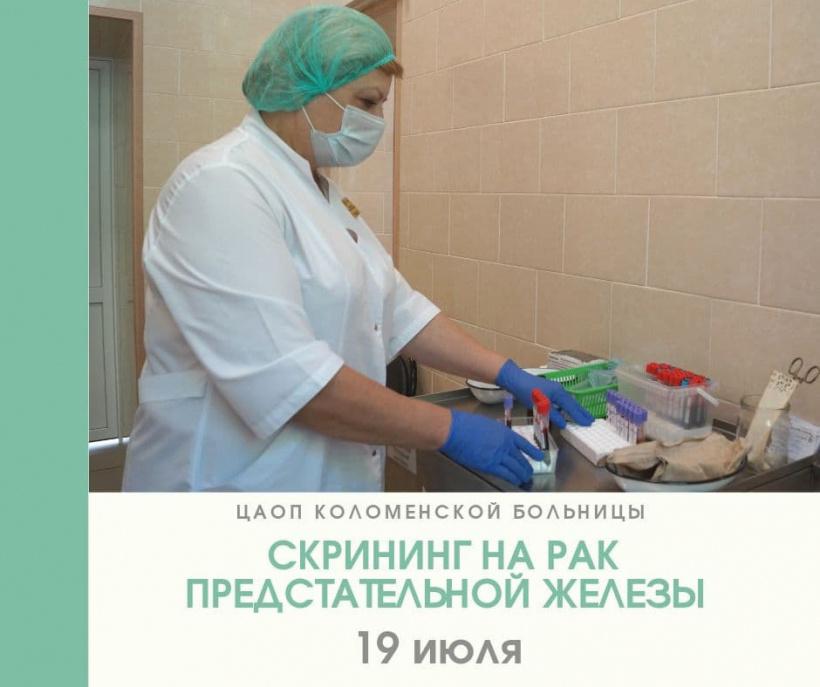 Коломенская больница приглашает жителей округа пройти бесплатный скрининг